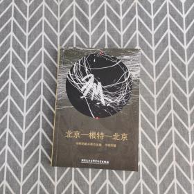 北京—根特—北京:牛明明藏书票作品集