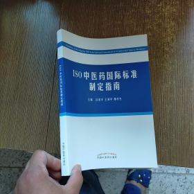 ISO中医药国际标准制定指南 实物拍图现货 无勾画