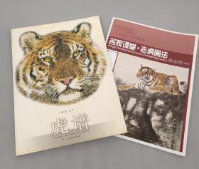 名家课堂-老虎画法+虎谱,领悟国画精髓,学习名家技法,助你步入艺术殿堂!两本合售
