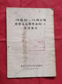 实践论 人的正确思想是从那里来的  学习提纲 74年版 包邮挂刷