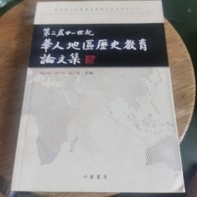 第二届廿一世纪华人地区历史教育论文集 (作者 钤印 赠本)