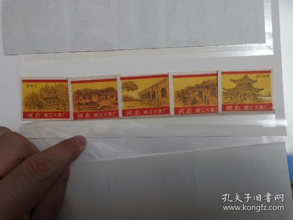 火花湖南名胜(全四张)