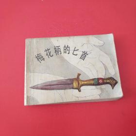 梅花柄的匕首