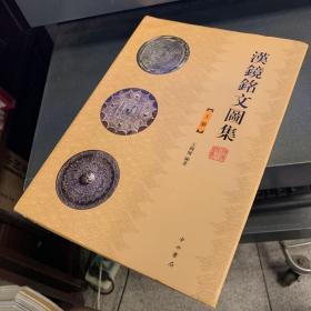 全2册▲汉镜铭文图集--{b1325410000189238}