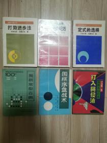 围棋书28本合售