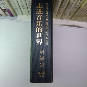 走进音乐的世界  周海宏(手册十DVD2十CD8)