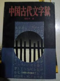 中国古代文字狱