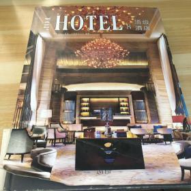 顶级酒店8(景观与建筑设计系列)