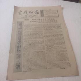 文革报纸 :电影战报1967年,第3期