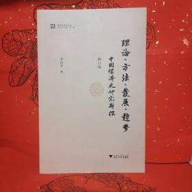 清华经济史论丛:理论、方法、发展、趋势·中国经济史研究新探(修订版)