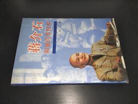 蒋介石和他的掌权术 签赠本