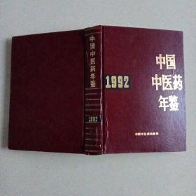 中国中医药年鉴1992
