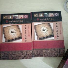 万年历大全   (全2卷)带套盒