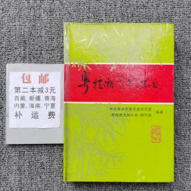 粤桂湘边纵队史(精装本)