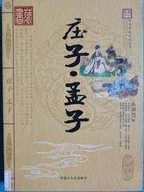 中国传统文化丛书:庄子.孟子