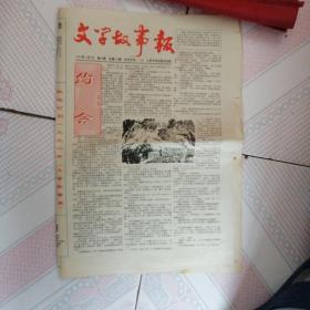 文学故事报 1991年12月5日