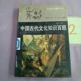 中国古代文化知识百题