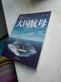大国航母(第1部)