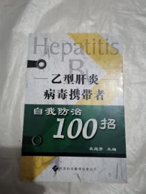 乙型肝炎病毒携带者自我防治100招