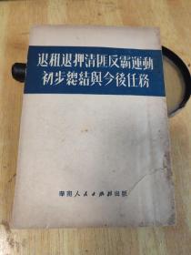退租退押清匪反霸运动初步总结与今后的任务。樊子川先生签名铃印本