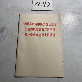 中国共产党中央委员会主席华国锋同志在第二次全国农业学大寨会议上的讲话