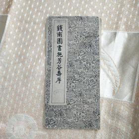 錢南园书施芳谷寿序
