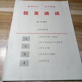 泉州六中泉州职校校友通讯1996年10月第10期(增刊)