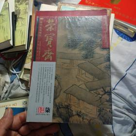 《荣宝斋》2012年 第7期(全新未开封)