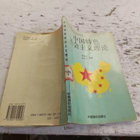 中国特色社会主义理论