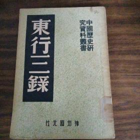 东行三录~中国历史研究资料丛书  /1951年8月四版(内品好)