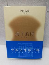海子的诗(中国文库第二辑 布面精装 仅印500册)