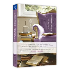 托尔斯泰与紫绒椅 一年阅读好时光❤ 妮娜·桑科维奇 浙江大学出版社9787308140331✔正版全新图书籍Book❤