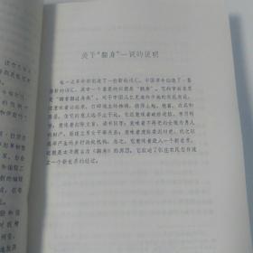 翻身-中国一个村庄的革命纪实