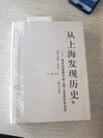 从上海发现历史:现代化进程中的上海人及其社会生活(1927-1937)(修订版)