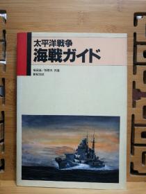 日文原版 大32开本 太平洋战争 海战ガイド(太平洋战争海战指南)