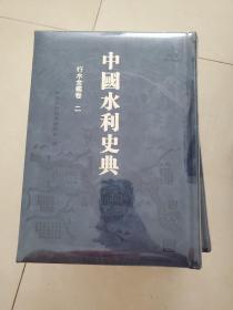 中国水利史典 行水金鉴卷(1-10 全十卷)(二期)