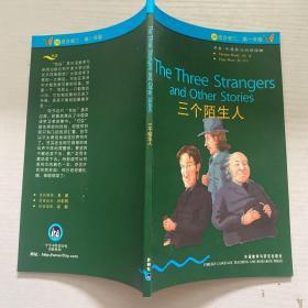 书虫·牛津英汉双语读物:3级下(适合初3、高1年级)三个陌生人