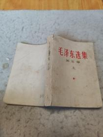 毛泽东选集第五卷(A柜38)