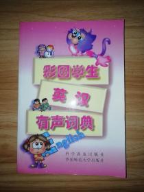 彩图学生英汉有声词典