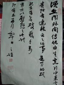 朱敏书法 江苏省青年书法家协会副主席南京市书法家协会副主席朱敏书法 真迹*