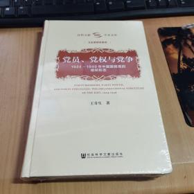 党员、党权与党争:1924~1949年中国国民党的组织形态 社科文献学术文库·文史哲研究系列 王奇生 著