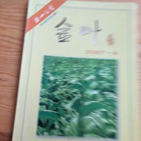 金叶,荆州文学,企业文化版