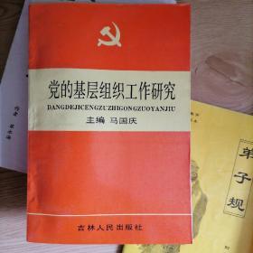 党的基层组织工作研究