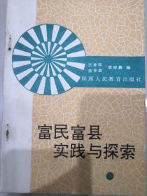富民富县实践与探索