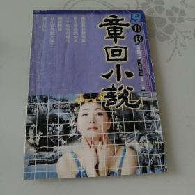 章回小说2002年第9期