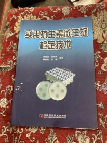 实用抗生素微生物检定技术