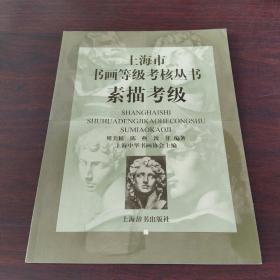 素描考级——上海市书画等级考核丛书