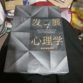 发展心理学(第二版)
