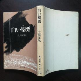 日文原版:白い罂粟(初版)