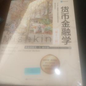 米什金货币金融学(第十二版)(经济科学译丛)